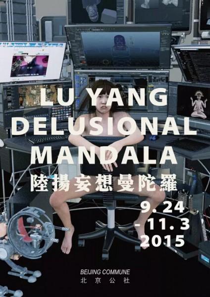 Poster of Lu Yang Delusional Mandala