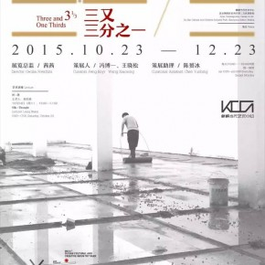 "Poster of Three and One Thirds Shang Yang × Liang Shaoji × Xu Bing 290x290 - KCCA announces its opening with the exhibition ""Three and One Thirds: Shang Yang × Liang Shaoji × Xu Bing"""