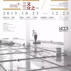 "Poster of Three and One Thirds Shang Yang × Liang Shaoji × Xu Bing 290x290 - KCCA announces its opening with the exhibition ""Three and One Thirds: Shang Yang × Liang Shaoji × Xu Bing"""