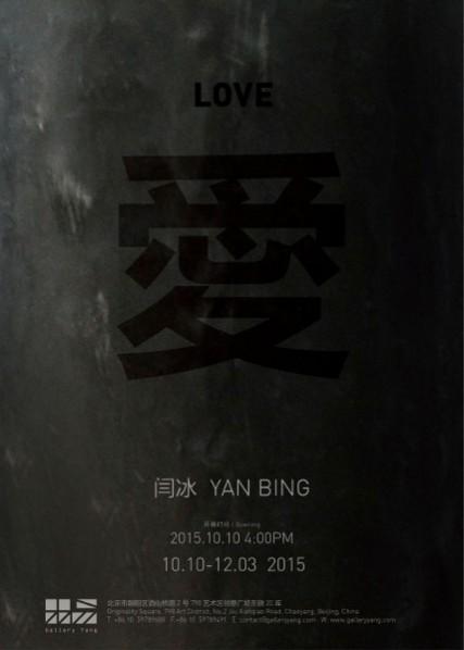 Poster of Yan Bing