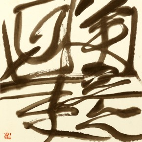 Wang Dongling Happiness Leads to Longevity 2015 Ink on Xuan paper 42x42cm 290x290 - Wang Dongling's New Works Exhibiting at Chambers Fine Art, New York