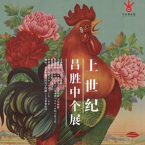 """Today Art Museum announces """"Last Century – Lv Shengzhong's Solo Exhibition"""""""