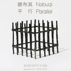 Nabuqi's continuous explorations and reflections since 2014 will be showcased at C-Space