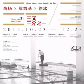 """KCCA announces its opening with the exhibition """"Three and One Thirds: Shang Yang × Liang Shaoji × Xu Bing"""""""