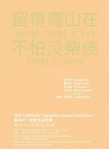 0 Poster of OFF CANVAS Tapestry Group Exhibition