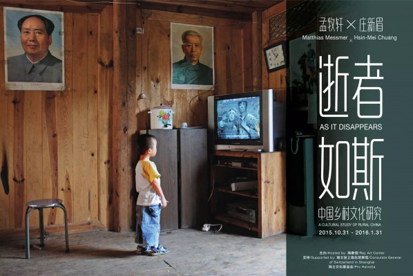 00 Poster of As It Disappears A Cultural Study of Rural China