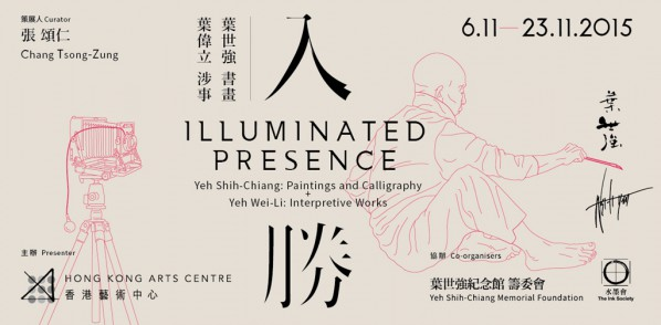 00 Poster of ILLUMINATED PRESENCE Yeh Shih-Chiang Paintings and Calligraphy + Yeh Wei-li Interpretive Works