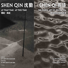 "One immerses himself in ""numbers"" while the other traces from ""Song Dynasty Paintings"": Exhibitions of Chen Qi and Shen Qin are unveiled at Amy Li Gallery"