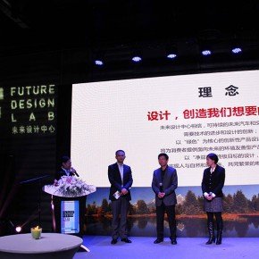 03 General Manager of BAIC BJEV Zheng Gang gave a speech  290x290 - Design, to Create the Future We Want! & the Launch Ceremony of the Future Design Lab