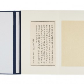 20 Wu Yi, The West Lake Character Records·Postscript No.15, 22.2 x 37 cm, 2015, written by Wu Yi, engraved by Lu Ping