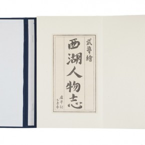 32 Wu Yi, The West Lake Character Records No.2, 22.2 x 37 cm, 2015, written by Wu Yi, engraved by Lu Ping
