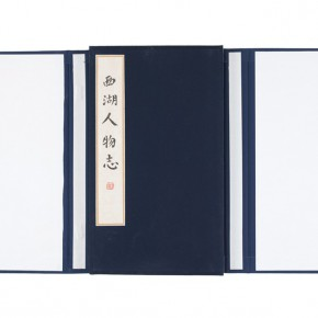 33 Wu Yi, The West Lake Character Records No.1, 22.2 x 37 cm, 2015, written by Wu Yi, engraved by Lu Ping