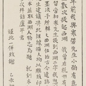 34 Wu Yi, The West Lake Character Records·Postscript No.13, 25 x 13.7 cm, engraving, 2015, written by Wu Yi, engraved by Lu Ping