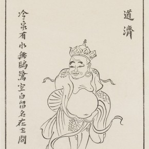 38 Wu Yi, The West Lake Character Records No.9, 25 x 13.7 cm, engraving, 2015, drawn by Wu Yi, engraved by Lu Ping