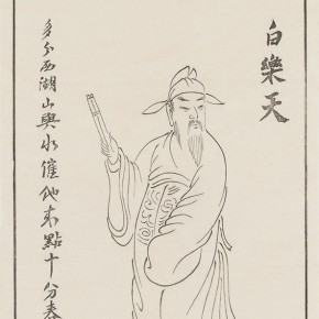 39 Wu Yi, The West Lake Character Records No.8, 25 x 13.7 cm, engraving, 2015, drawn by Wu Yi, engraved by Lu Ping