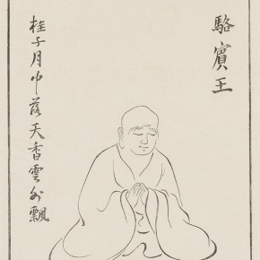 41 Wu Yi, The West Lake Character Records No.6, 25 x 13.7 cm, engraving, 2015, drawn by Wu Yi, engraved by Lu Ping