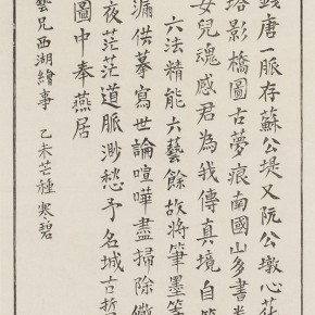45 Wu Yi, The West Lake Character Records·Preface No.2, 25 x 13.7 cm, engraving, 2015, written by Wu Yi, engraved by Lu Ping