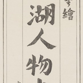 46 Wu Yi, The West Lake Character Records No.1, 25 x 13.7 cm, engraving, 2015, written by Wu Yi, engraved by Lu Ping