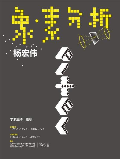 Analysis of Pixel Yang Hongwei Solo Exhibition