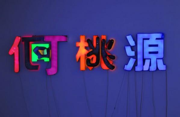 He An, He Tao Yuan, 2013; installation, Variable size