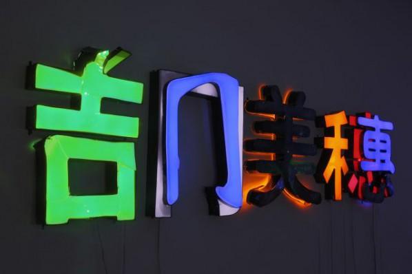 He An, Miho Yoshioka, 2015; installation, LED lightbox, Variable size