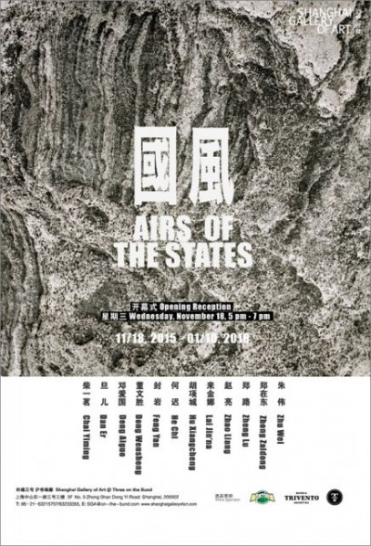Poster of Airs of States