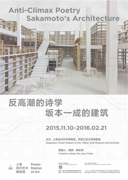 Poster of Anticlimax Poetry Sakamoto's Architecture