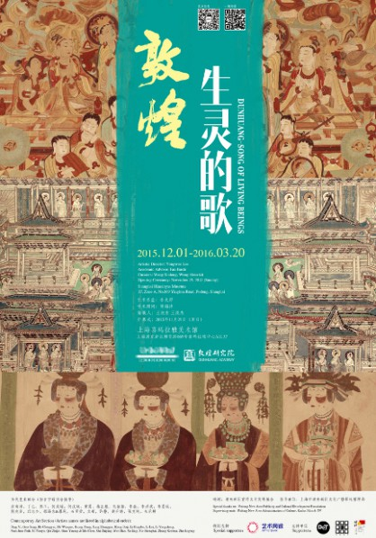 Poster of Dunhuang Song of Living Beings