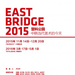 "Poster of EAST BRIDGE 2015 290x290 - ""Plastic Garden: CHINESE & KOREAN CONTEMPORARY ART"" Exhibiting  at 798 Art Factory"