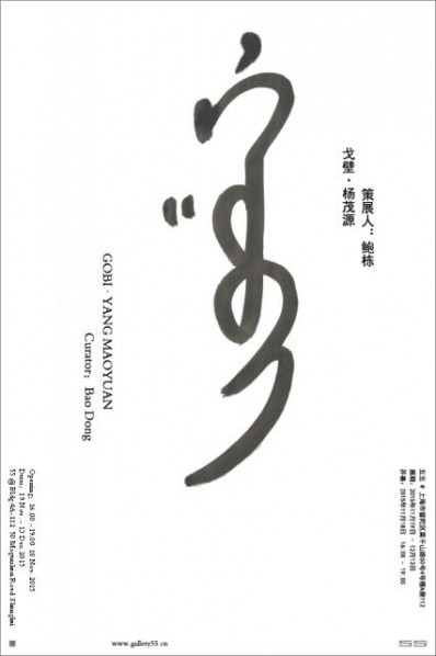 Poster of Gobi