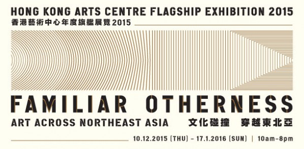 Poster of Hong Kong Arts Centre Annual Flagship Exhibition Familiar Otherness Art Across Northeast Asia