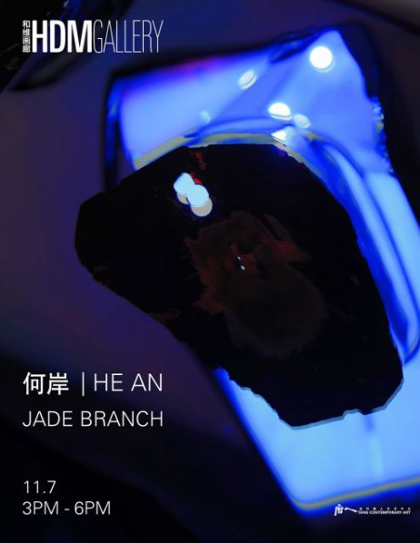 Poster of Jade Branch, He An Solo Exhibition