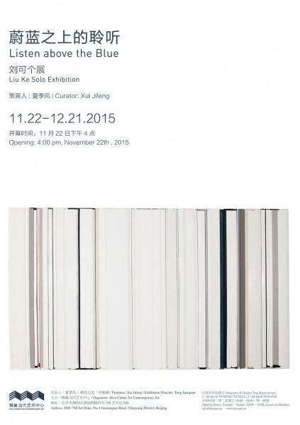 Poster of Liu Ke