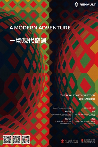 Poster of Modern Adventure