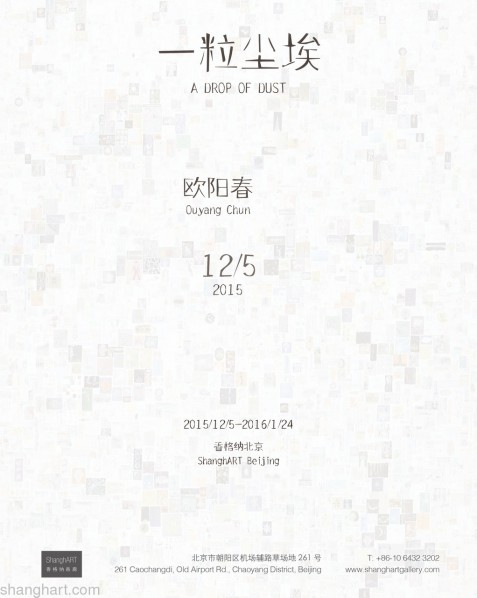 Poster of OUYANG Chun's solo exhibition A Drop of Dust
