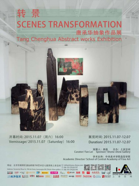 Poster of Scenes Transformation Tang Chenghua's Abstract Works Exhibition