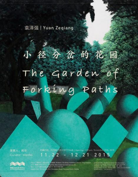 Poster of Yuan Zeqiang