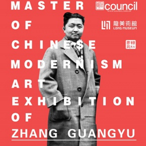 Master of Chinese Modernism: Art Exhibition of Zhang Guangyu is presented at Long Museum, Shanghai