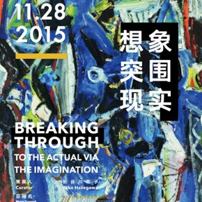 Breaking through to the actual via the imagination: Long Museum Collection Show Curated by Yuko Hasegawa