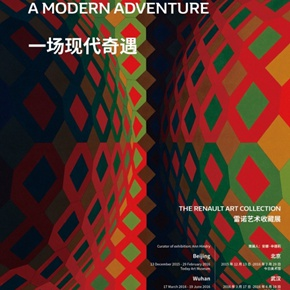 """Renault Art Collection Exhibition """"A Modern Adventure"""" to be Presented at Today Art Museum"""