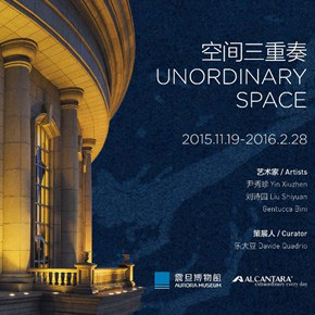 """Aurora Museum presents """"Unordinary Space – Liu Shiyuan, Yin Xiuzhen, and Gentucca Bini"""" in Shanghai"""