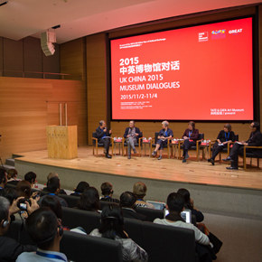 UK China 2015 Museum Dialogues – Thinking about the Role of the Museum of Contemporary Art