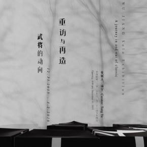 """00 Poster  290x290 - Hive Center for Contemporary Art presents """"A Journey in and out of Classic: Wu Jiang's Solo Show"""""""