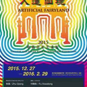 00 Poster of Artificial Fairyland