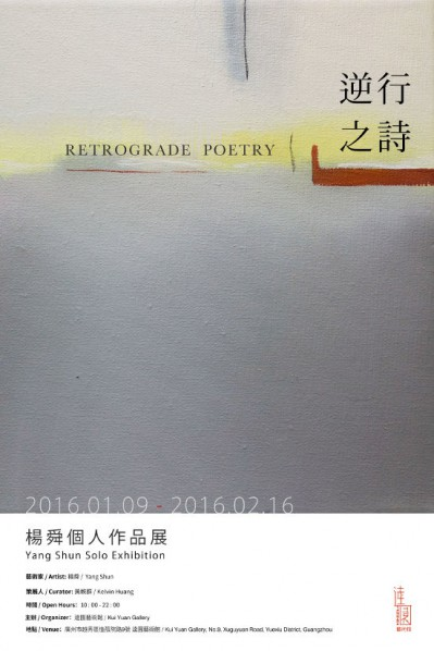 00 Poster of Retrograde Poetry
