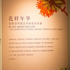 13 Exhibition View of In the Mood for Love – the Exhibition of Female Artists' Growth in Art Forms 290x290 - In the Mood for Love – the Exhibition of Female Artists' Growth in Art Forms is unveiled at the Gauguin Gallery at Wangjing SOHO