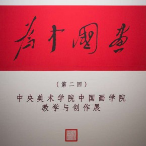 """14 Exhibition view of """"For Chinese Painting Round II""""  290x290 - """"Starting, Inheriting, Innovation and Integration"""" For Chinese Painting (Round II) Exhibition opened at CAFA Art Museum"""