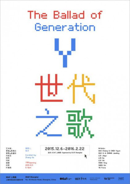 Poster of The Ballad of Generation Y