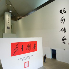 """37 Exhibition view of """"For Chinese Painting Round II""""  290x290 - """"Starting, Inheriting, Innovation and Integration"""" For Chinese Painting (Round II) Exhibition opened at CAFA Art Museum"""