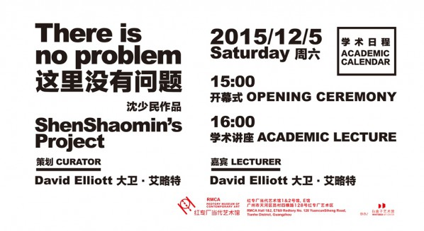 Academic Lecture of There is no problem